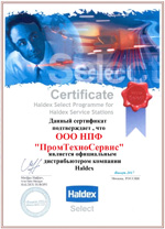 Сертификат дистрибьютор Haldex - ПромТехноСервис